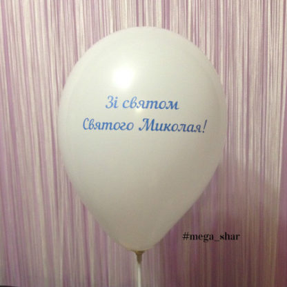 шарики ко дню святого Николая