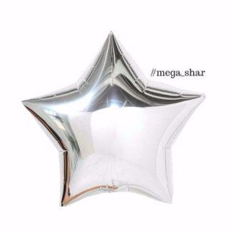 шарик звездочка серебро