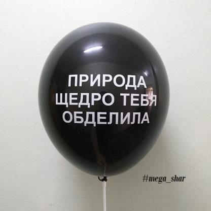 шарики с текстом