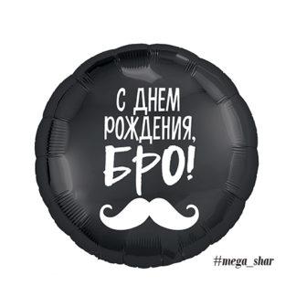 С Днем рождения БРО