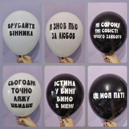 шарики на вечеринку