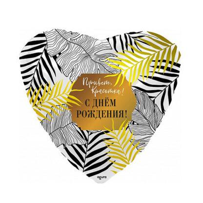 сердце красотка
