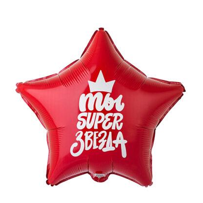 шар ты супер звезда